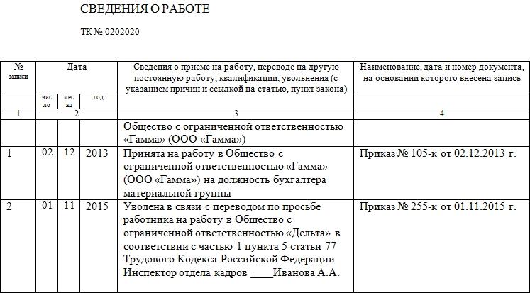 Запись в трудовой книжке при переводе сотрудника в другую организацию